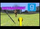 Garrys mod--Смертельный Кларнет оружие массового поражения