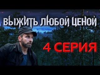vizhit-lyuboy-tsenoy-vse-serii