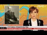 Последние новости Российской империи с Марианной Максимовской. 12 марта 1917 года