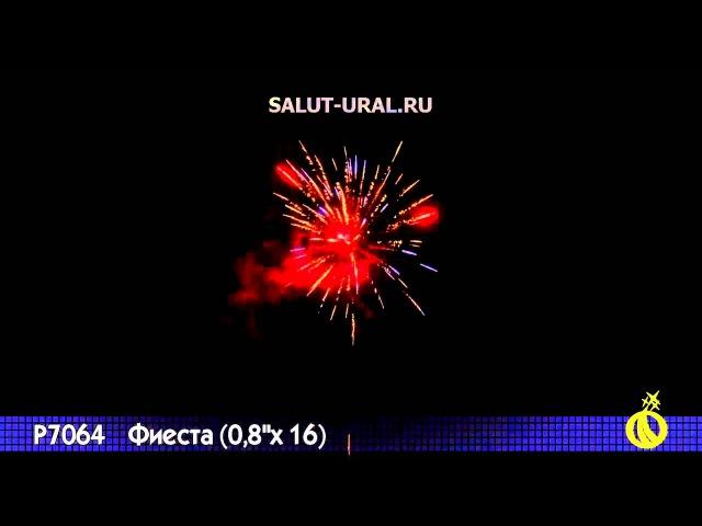 Р7064 Салют (0,8x16) Фиеста