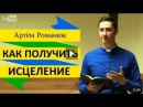 Как Получить Исцеление - Пастор Артем Романюк - Проповеди Христианские