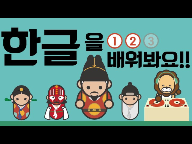 Korean alphabet vowels song 001 한글을 배워봐요 한글 배워 봐요 모음송 001