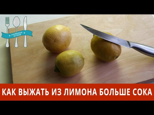 Как выжать из лимона больше сока смотреть онлайн без регистрации