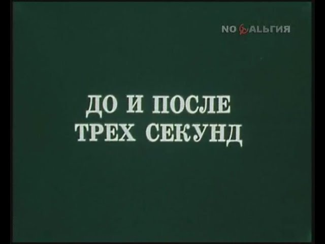 До и после 3 секунд. 1976г О сборной команде СССР по баскетболу. Док. фильм СССР.