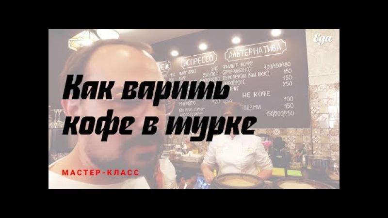 Как правильно варить кофе в турке, инструкция от чемпиона России