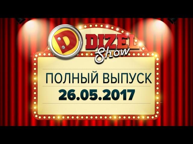 Дизель Шоу - 30 новый выпуск — 26.05.2017