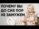 Почему вы всё ещё не замужем Сожительство до свадьбы плохо или очень плохо Мила Левчук