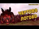 Страшные места России Чертово логово Медведицкая гряда