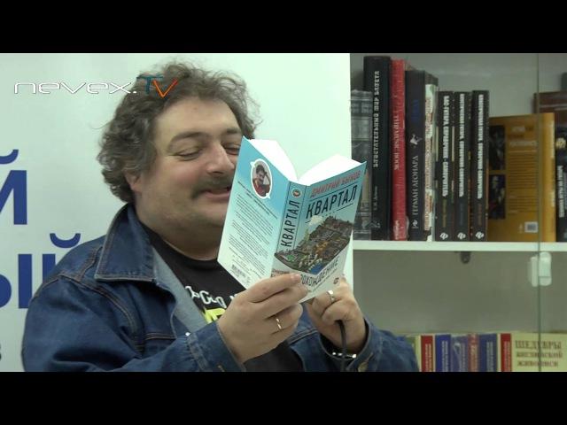 Дмитрий Быков: какать в штаны не надо!