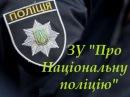 ЗУ Про національну поліцію (загальний огляд)