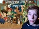 ImDiBil100: Выпуск 6. К/ф. История игрушек 1,2,3. (Обзор)