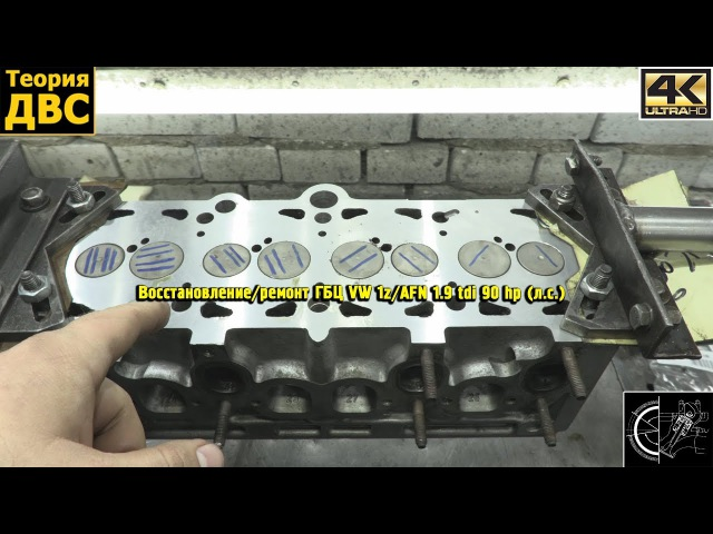 Восстановление/ремонт ГБЦ VW 1z/AFN 1.9 tdi 90 hp (л.с.)