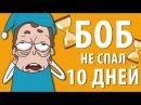 Боб не спал 10 дней эпизод 9, сезон 1