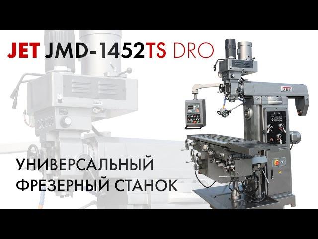 JET JMD-1452TS DRO УНИВЕРСАЛЬНЫЙ ФРЕЗЕРНЫЙ СТАНОК | ОБЗОР ТЕСТ