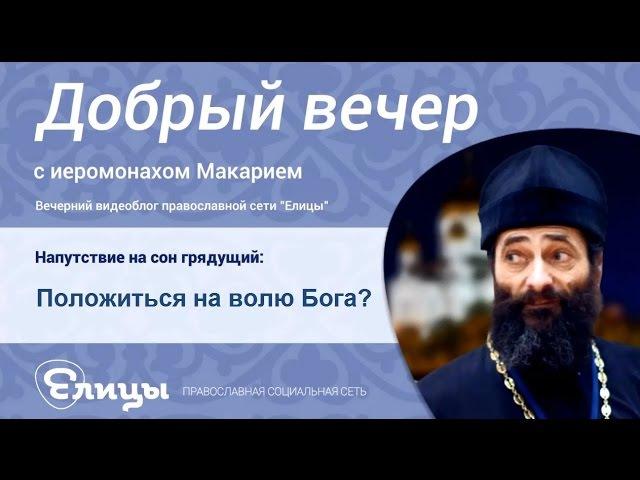 Положиться на волю Бога Всему свое время Иеромонах Макарий Маркиш