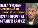 Павел Грудинин Уникальное интервью Приоритеты расставлены падаем в бездну