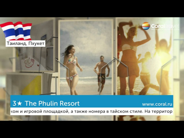 Tuana The Phulin Resort 3*, Пхукет, Таиланд