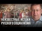 Неизвестные истоки русского социализма. Александр Пыжиков