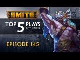 SMITE - Топ 5 Игровых Моментов #145