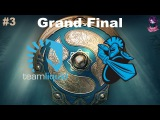 Grand Final Liquid vs NewBee #3 (bo5) The International 7 12.08.2017