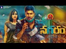 Nagaram 2017 Telugu Full Movie 2017 Latest Telugu Movies Sundeep Kishan Regina Cassandra