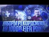 FIFA MOBILE  НАБОРЫ РЕКОРДСМЕНОВ ЗА 10.000 FIFA POINTS