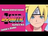 Первое впечатление №6  Борyто Фильм  Boruto Naruto the Movie