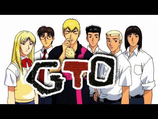 [ Первое впечатление №7 ] Крутой учитель Онидзука / Great Teacher Onizuka