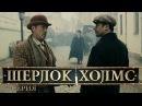 Шерлок Холмс. Любовницы лорда Маулбрея. 7-8 серия