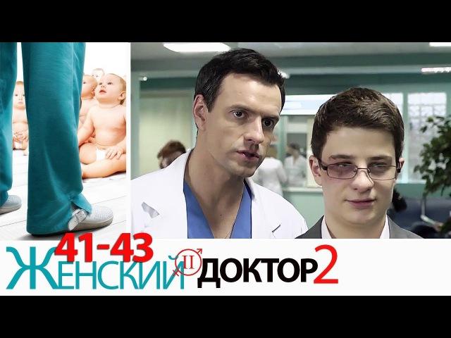 Женский доктор - 2 сезон - Серии - 41-43 - Мелодрама HD