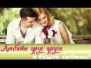 Любите друг друга будьте любимы! Шансон о любви и красивое видео!