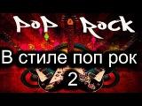 4. В стиле поп рок 2.