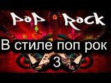 5. В стиле Поп Рок 3.