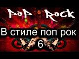 8. В стиле Поп Рок 6.