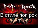 9. В стиле Поп Рок 7.