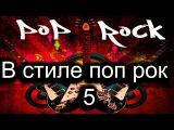 7. В стиле Поп Рок 5.
