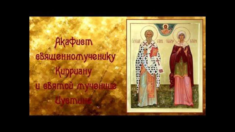 От сглаза, приворотов и колдовства.Акафист священномученику Киприану и Святой мученице Иустине