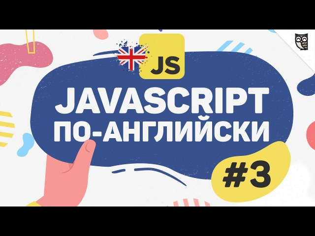 JavaScript по-английски - 3 - Чтение технической документации