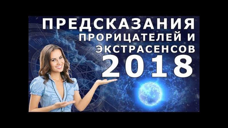 Предсказания прорицателей и экстрасенсов на 2018 год