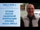 Зрение 120 после лазерной коррекции зрения ReLEx SMILE отзыв пациента клиники SmileEyes