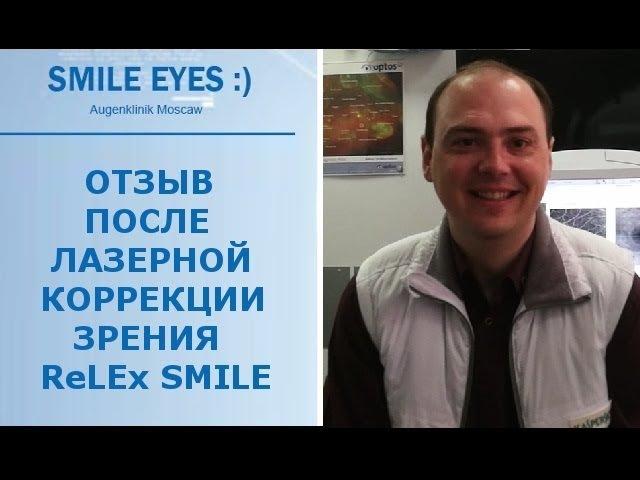 Зрение 120% после лазерной коррекции зрения ReLEx SMILE отзыв пациента клиники SmileEyes