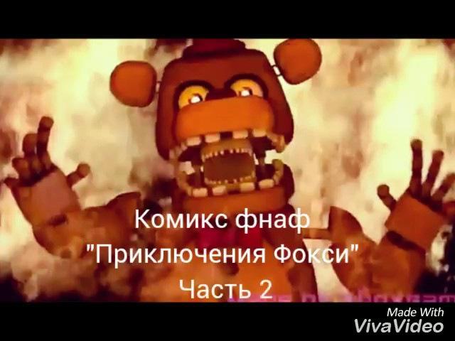 Комикс фнаф Приключения Фокси часть 2