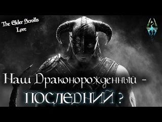 Почему нашего Драконорожденного называют ПОСЛЕДНИМ?   TES Лор