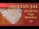 AEOLİAN ŞAL 1/2- Şiş İşi İle Örgü Modelleri