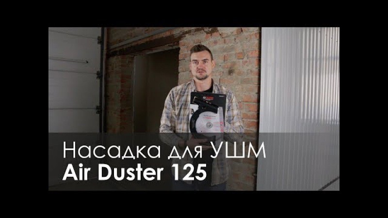 Насадка для УШМ Air Duster 125 для отвода пыли