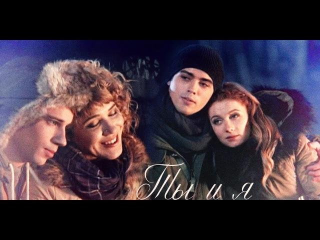 Ради любви я все смогу Вениамин Карина и Маша Костя ТЫ И Я (Fan videos)