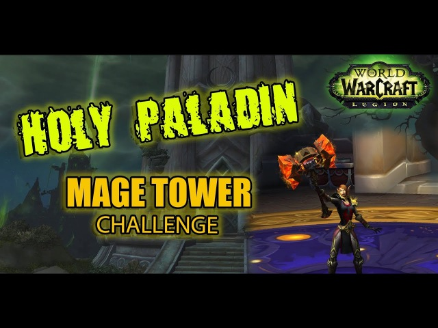 Holy Paladin (930 ilvl) Main DD-Tank • Mage Tower Artifact Challenge • Black Rook Hold