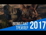 BioMutant - ролевой экшен про опасных зверей-мутантов