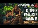 Uncharted 4: Путь вора. Прохождение Глава 17 В горе и радости | игры про поиск сокровищ