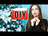10 идей для украшения елки DIY игрушки на елку New Year